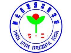 新化县思源实验学校(初)一年级2