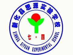 新化县思源实验学校(初)一年级4班