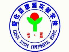 新化县思源实验学校(初)一年级5班