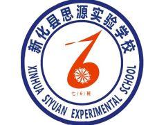 新化县思源实验学校(初)一年级6