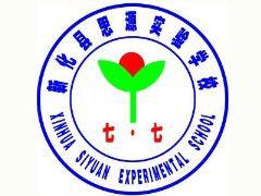 新化县思源实验学校(初)一年级7