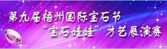 """第九届梧州国际宝石节""""宝石娃娃..."""
