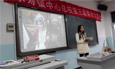 """乐寿镇教办室举办第三届""""课改擂..."""