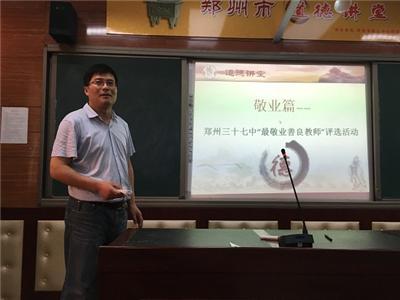 """郑州第三十七中第二届""""最善良、最敬业的教师""""评选出炉"""