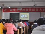 青年教师优质课 (6)