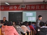 青年教师优质课 (7)