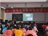 青年教师优质课 (8)