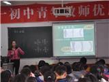 青年教师优质课 (9)