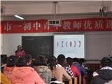 青年教师优质课 (10)