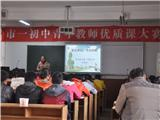 青年教师优质课 (12)