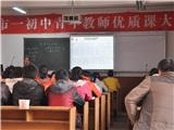 青年教师优质课 (13)