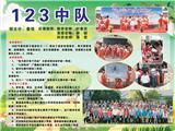 123中队(2012)