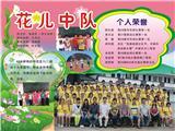 花儿中队(2013)