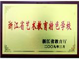浙江省艺术教育特色学校铜牌