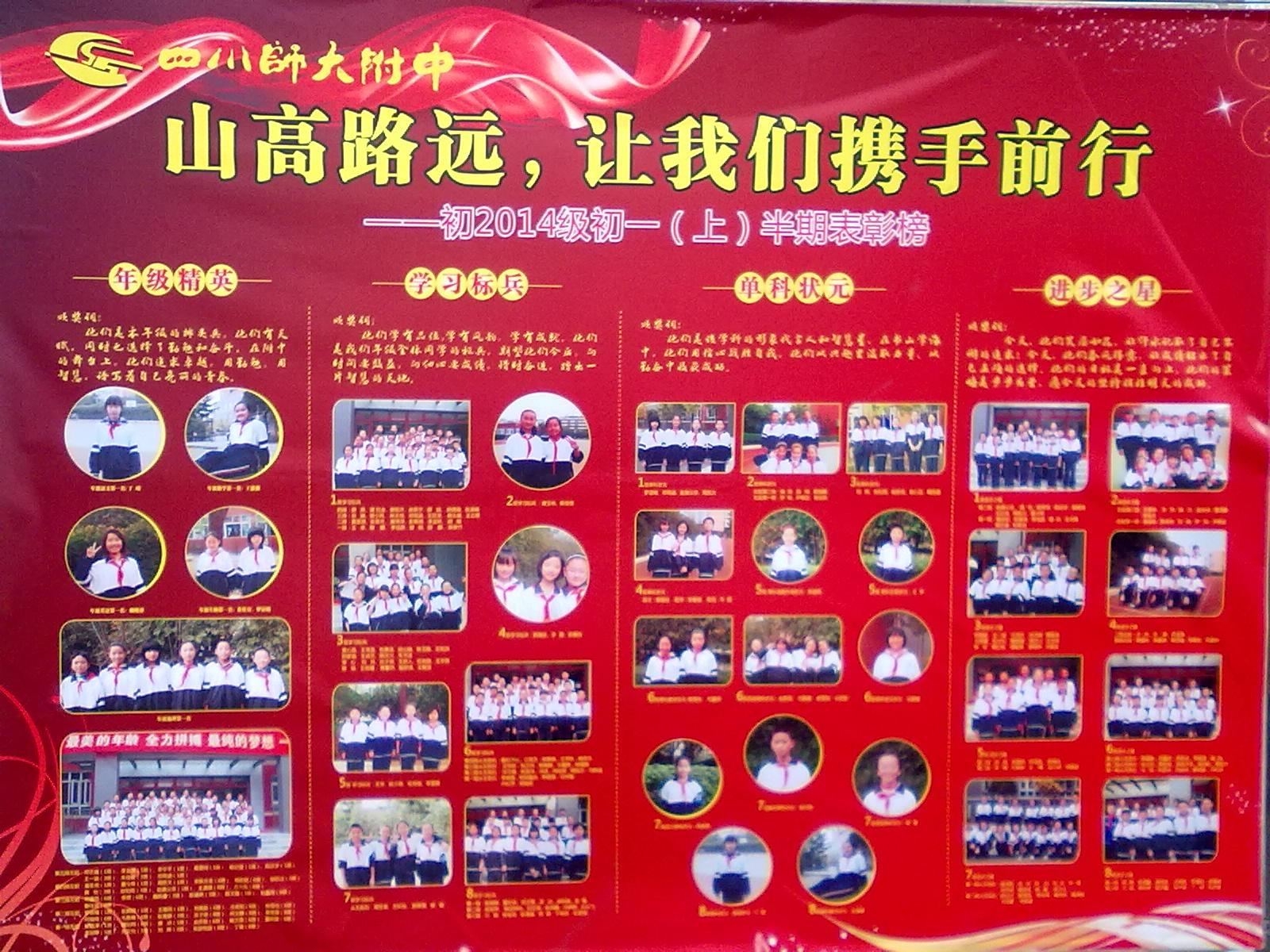 光荣榜_班级荣誉_师大附中(初中部)(初)二年级一年级