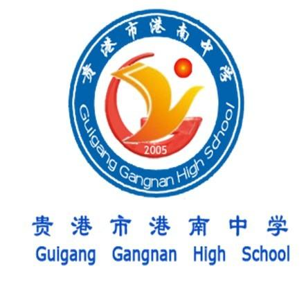 贵港市港南中学标志(校徽)设计及创意说明-贵港市港南中学标志