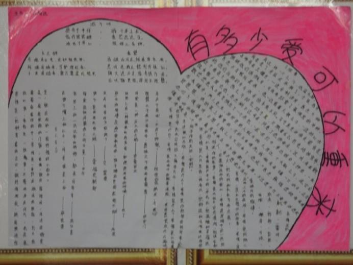 手 抄报盐山县第二中学教育社区