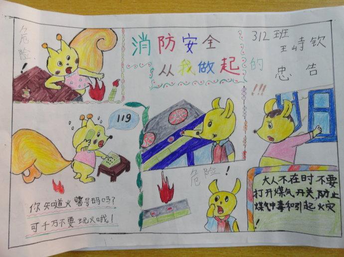 消防 安全 小报 8 榆次寿安里小学 三年级3年级 3-三年级下册安全小报
