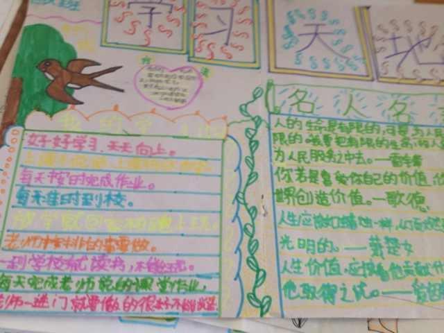 4 西昌市第二小学四年级6班