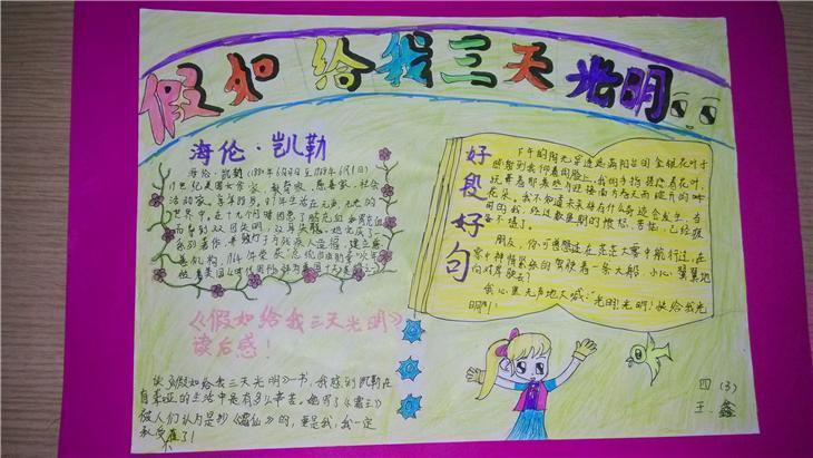 小学四年级办读书小报 小学四年级读书小报 小学四年级办数学小报