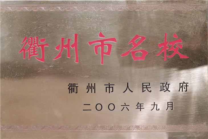 衢州市名校