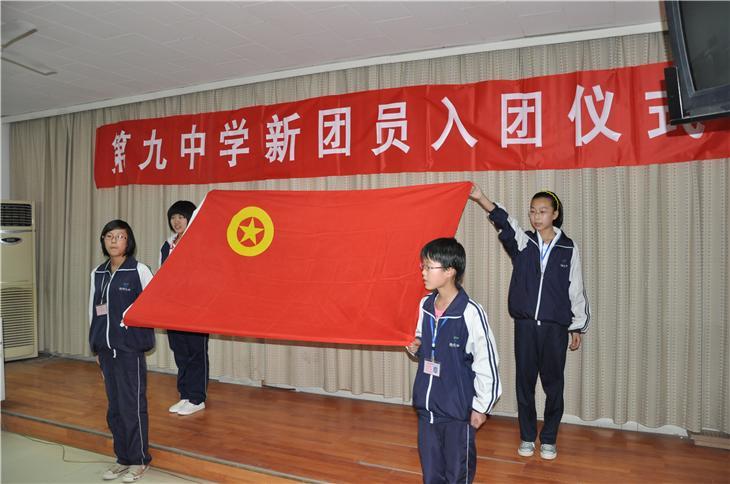 庄严的仪式1沧州市第九中学教育社区