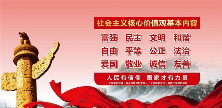 社会主义核心价值观 8 新化县圳上镇株梓学校教育社区